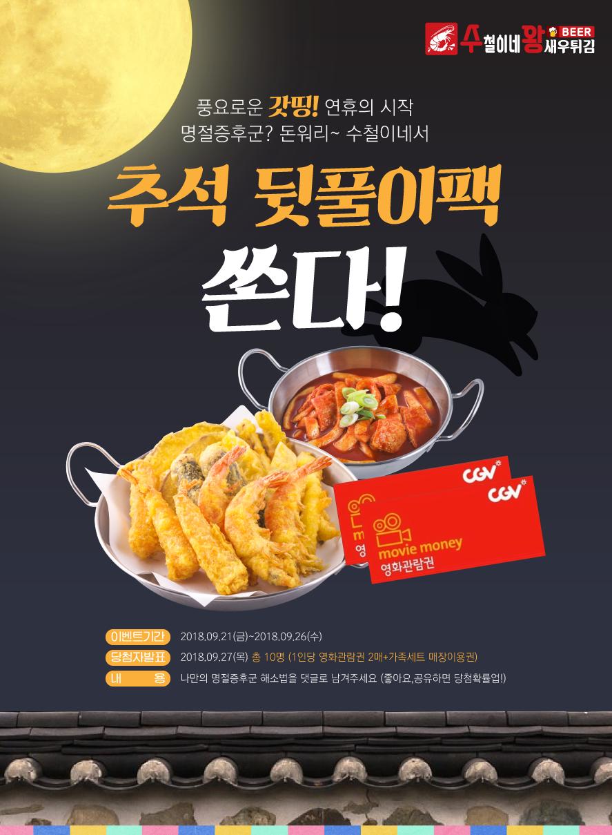 이벤트-추석프로모션_뒷풀이팩증정.png