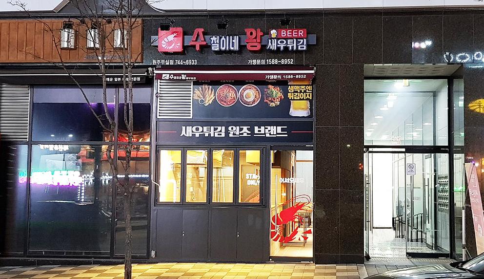 원주무실점 전경.png