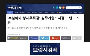 '수철이네 왕새우튀김' 원주기업도시점…