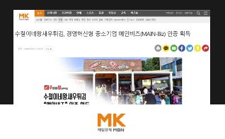 수철이네왕새우튀김, 경영혁신형 중소기…