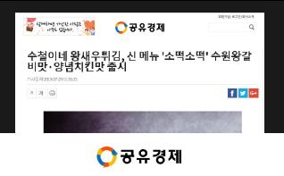 수철이네 왕새우튀김, 신 메뉴 '소떡…